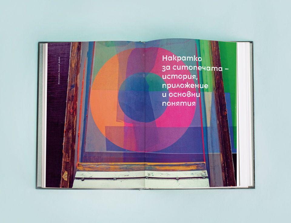 Ситопечат - основни стъпки в печатната технология